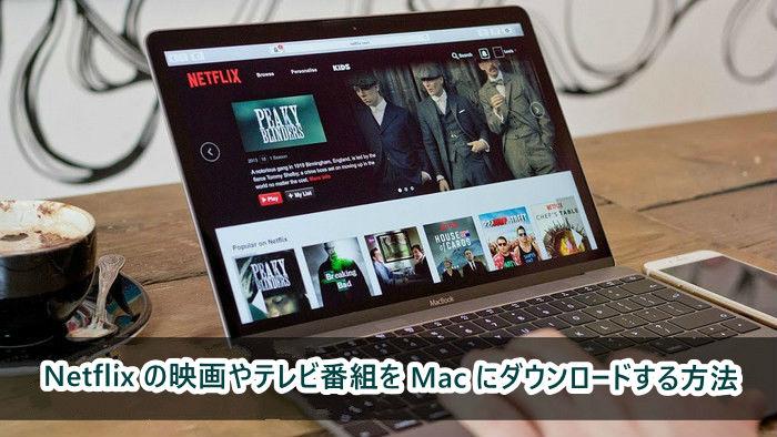 windows netflix ダウンロード
